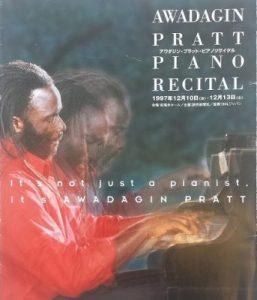 Awadagin's 1997 recital